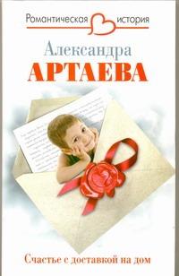 А Артаева - Счастье с доставкой на дом обложка книги