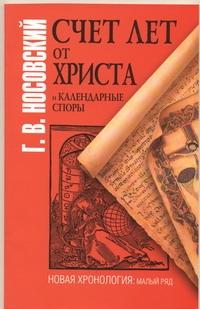 Счет лет от Христа и календарные споры Фоменко А.Т.