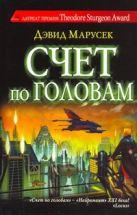 Марусек Дэвид - Счет по головам' обложка книги