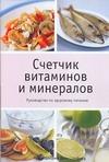 Стенфорд Делл - Счетчик витаминов и минералов' обложка книги