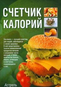 Счетчик калорий - фото 1