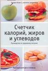 Счетчик калорий, жиров  и углеводов - фото 1