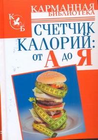 Счетчик калорий: от А до Я - фото 1