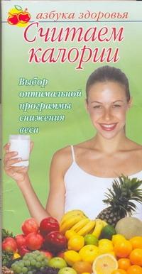 Считаем калории Соловьева В.А.