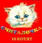 Фавр Н. - Считалочка. 10 котят' обложка книги
