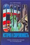 Петрухина М.А. - США - история и современность' обложка книги