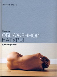 Съемка обнаженной натуры Фриман Д.