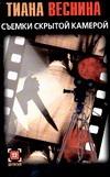 Веснина Т. - Съемки скрытой камерой' обложка книги