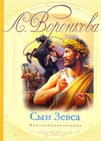 Воронкова В. В. - Сын Зевса обложка книги