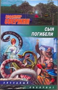 Свержин В. - Сын погибели обложка книги