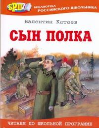 Сын полка Гринштейн И, Катаев В.П.