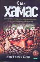 Юсеф М.Х. - Сын ХАМАС' обложка книги