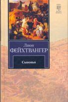 Фейхтвангер Л. - Сыновья' обложка книги