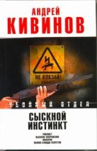 Кивинов А. - Сыскной инстинкт: Рикошет. Высокое напряжение. Инферно. Полное блюдце секретов' обложка книги