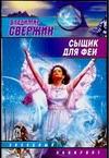 Свержин В. - Сыщик для феи обложка книги