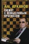 Арканов А.М. - Сюжет с немыслимым прогнозом' обложка книги