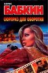 Бабкин Б.Н. - Сюрприз для оборотня' обложка книги
