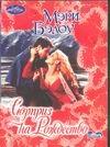 Бэлоу М. - Сюрприз на Рождество' обложка книги