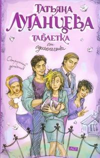Луганцева Т.И. - Таблетка от одиночества обложка книги