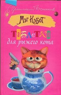 Таблетки для рыжего кота Кэбот М.