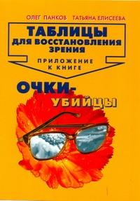 """Панков О.П. - Таблицы для восстановления зрения. Приложение к книге """"Очки - убийцы"""" обложка книги"""