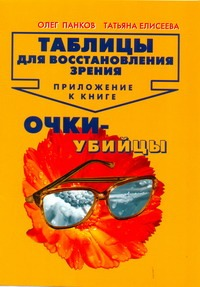 """Таблицы для восстановления зрения. Приложение к книге """"Очки - убийцы"""" Панков О.П."""