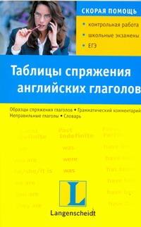 Хейвовски Кшиштов - Таблицы спряжения английских глаголов обложка книги