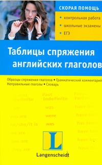 Таблицы спряжения английских глаголов Хейвовски Кшиштов