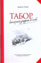 Томов Димитр Гео - Табор, который уходит в небо' обложка книги