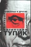 Золотухин В.С. - Таганский тупик. В 2 кн. Кн.1 Бумбараш и другие' обложка книги