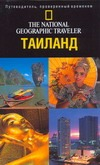 Макдональд Ф. - Таиланд' обложка книги