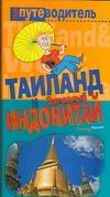 Генш К. - Таиланд и Западный Индокитай' обложка книги