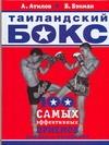 Таиландский бокс Бэкман Бим