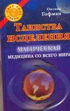 Гофман О. - Таинства исцеления. Магическая медицина со всего мира' обложка книги