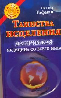 Гофман О. - Таинства исцеления. Магическая медицина со всего мира обложка книги