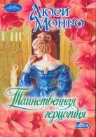 Монро Л. - Таинственная герцогиня' обложка книги