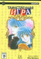 Ватасэ Юу - Таинственная игра. В 18 т. Т. 2' обложка книги