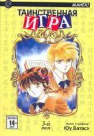 Ватасэ Юу - Таинственная игра. В 18 т. Т. 3' обложка книги
