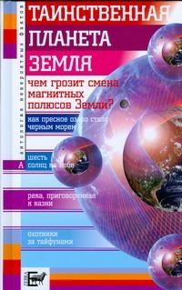 Таинственная планета Земля Бернацкий А.С.