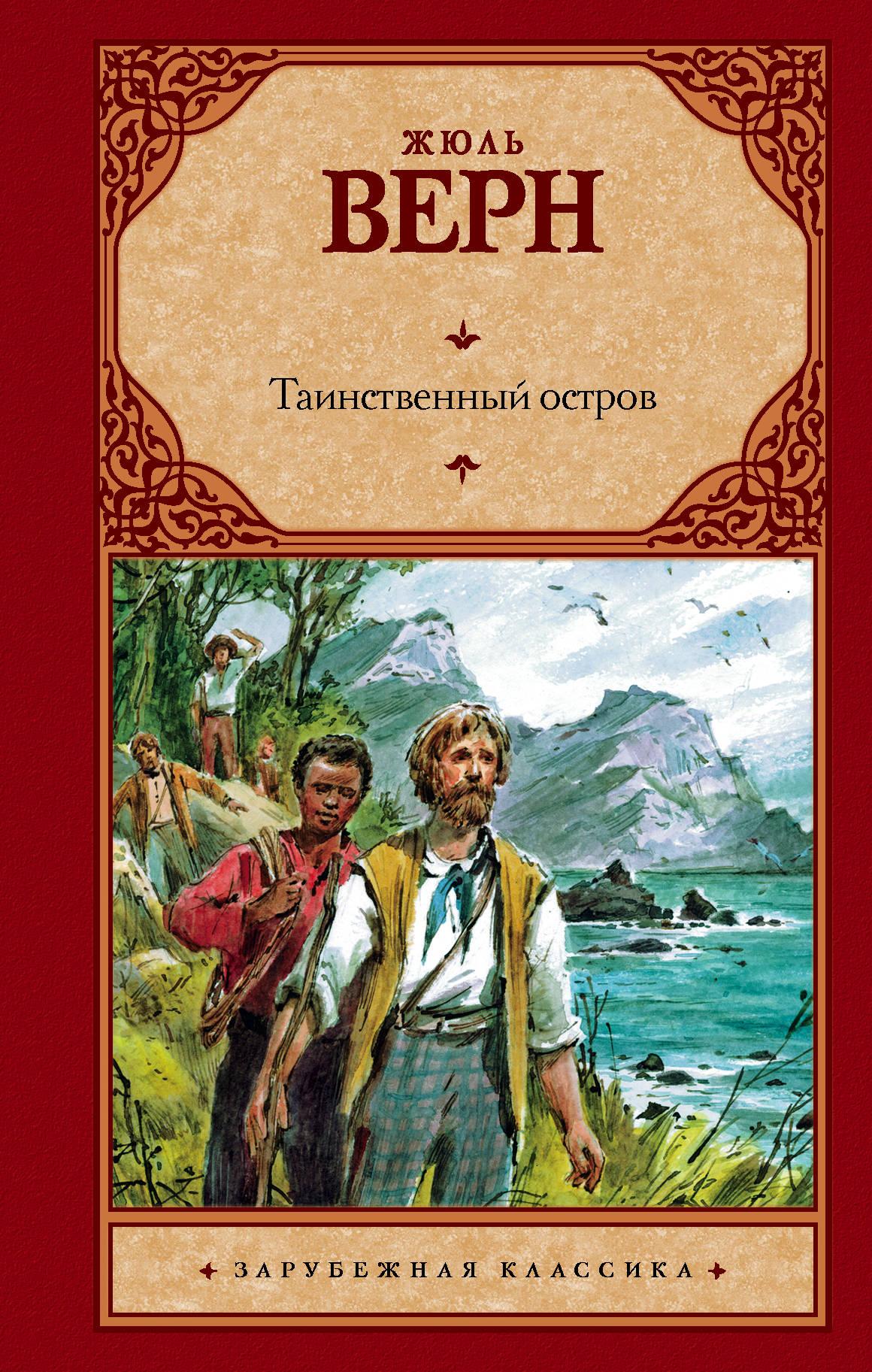 Жюль Верн Таинственный остров путешествие 2 таинственный остров 2012