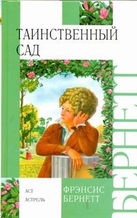 Бёрнетт Ф.Э.Х. - Таинственный сад. [Маленький лорд Фаунтлерой] обложка книги