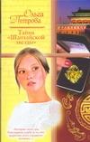 "Тайна ""Шанхайской звезды"" Петрова О.А."