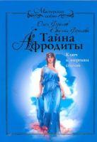 Фролов Олег - Тайна Афродиты. Ключ к энергиям стихий' обложка книги