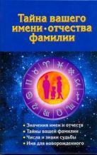 Ольшевская Н. - Тайна вашего имени, отчества, фамилии' обложка книги