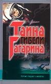 Шершер Э.А. - Тайна гибели Гагарина' обложка книги