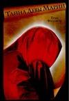 Филлипс Г. - Тайна Девы Марии' обложка книги