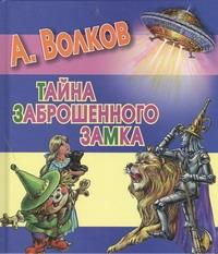 Волков А.М. - Тайна заброшенного замка обложка книги