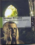 Мендоса Эдуардо - Тайна заколдованной крипты' обложка книги