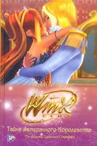 Котельникова Т.М. - Тайна затерянного королевства. Клуб Winx обложка книги