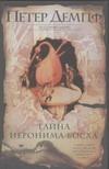 Демпф П. - Тайна Иеронима Босха' обложка книги